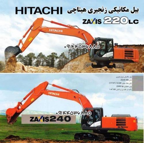 بیل مکانیکی زنجیری هیتاچی 220 و 240 ژاپن