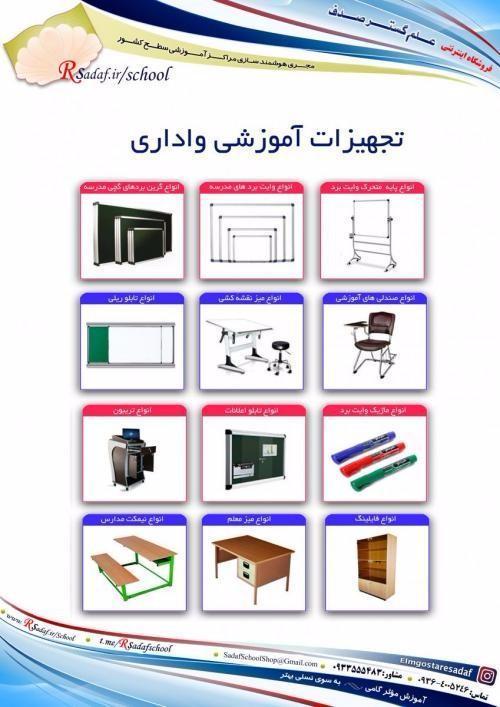 قیمت انواع میز و صندلی دانش آموزی و دانشجویی مدارس