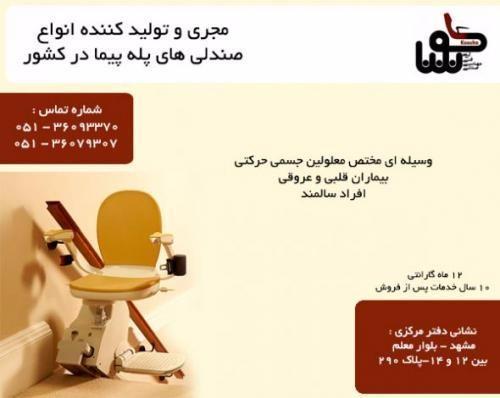 تجهیزات ویژه جابجایی سالمندان و معلولین در مشهد
