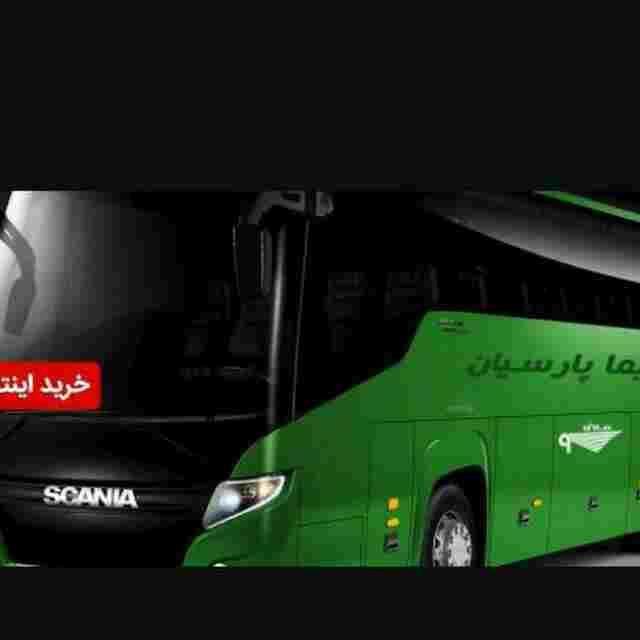 شرکت مسافربری بین المللی راه پیما پارسیان تبریز