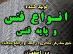 فروش فنس، توری حصاری و سیم خاردار در اصفهان