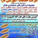 آموزش سایر آموزشگاهها