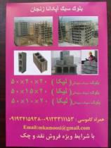 املاک مصالح ساختمانی