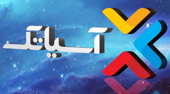 اینترنت پرسرعت آسیاتک در مشهد