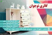 گالری نوجوان تولید وپخش انواع بوفه -میزtv-آینه کنسول -ساعت ایستاد