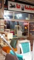 فروش مغازه(یکباب مغازه بصورت سرقفلی پایگاه دوم شکاری)
