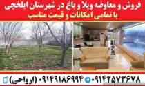 فروش ومعاوضه ویلاوباغ درشهرستان ایلخچی باتمامی امکانات قیمت مناسب
