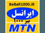 بانک شماره موبایل ایرانسل کل کشور