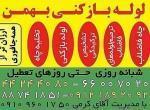 لوله بازکنی تخلیه چاه تهران ۰۹۱۲۱۸۹۲۰۹۲