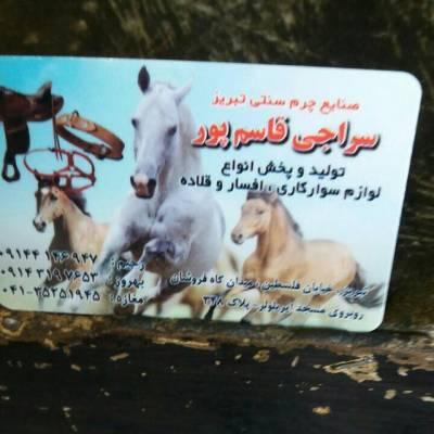 سراجی قاسم پور