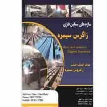 املاک خدمات ساختمانی