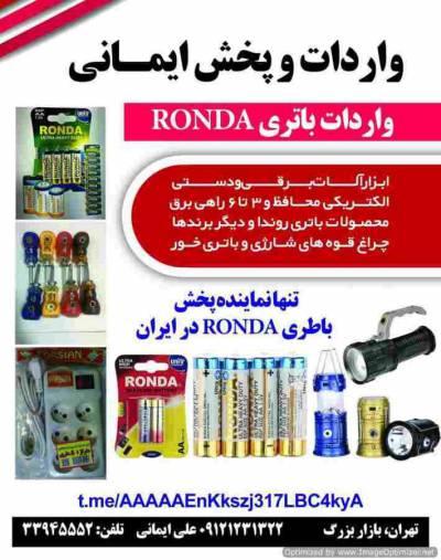 واردات باتری RONDA