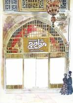 گزمرداویج طعمی ب یاد اصفهان