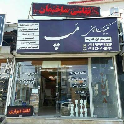 پاراوان،پارتیشن مپ در رشت و استان گیلان