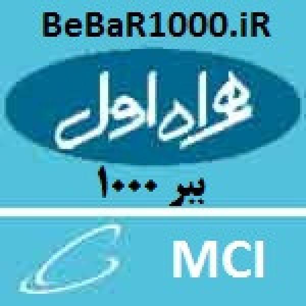 بانک شماره موبایل همراه اول کل کشور