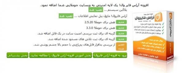 کامپوننت rsfirewall فارسی نسخه نهایی