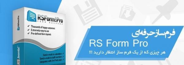 کامپوننت فرم ساز rsform pro 1.52.4 فارسی