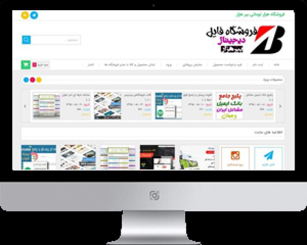 طراحی سایت فروش فایل